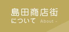 島田商店街について